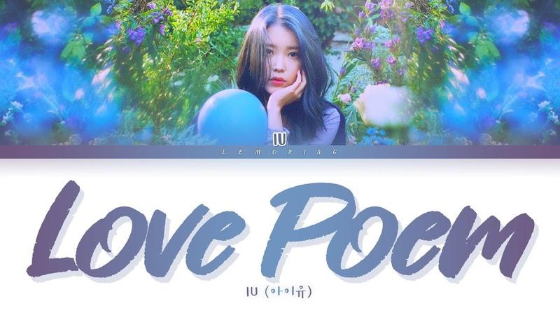 아이유 - Love poem 가사 (러브 포엠) [Color Coded Lyrics/Han/Rom/Eng]