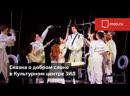 Спектакль «Сказки про слона Хортона» в Культурном центре «ЗИЛ»