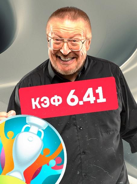 Верняковый экспресс Елагина на отбор Евро с кэфом 6.41