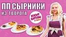 Мои любимые ПП СЫРНИКИ из ТВОРОГА • 3 Рецепта • ПП Завтрак который захочется приготовиться снова!