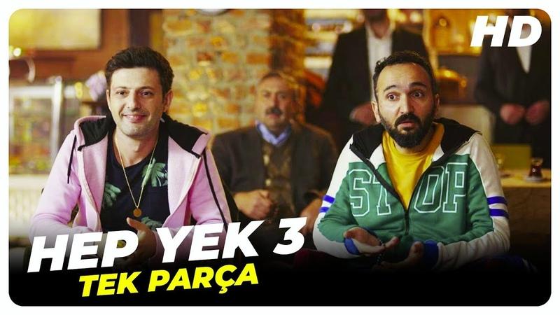 Hep Yek 3 | Türk Komedi Filmi Tek Parça (HD)