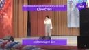 Вера Залуцкая Темп финал фестиваля конкурса ЕДИНСТВО 2019