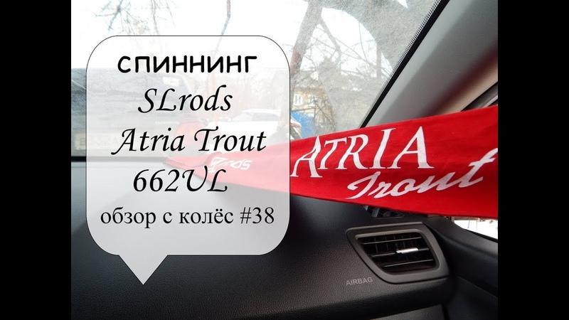 спиннинг SLrods Atria Trout 662UL обзор с колёс 38