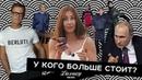 Лакшери NEWS: Обзор актуального Путин Off-white и гидрокстюмы