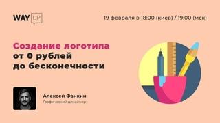 Создание логотипа от 0 рублей до бесконечности