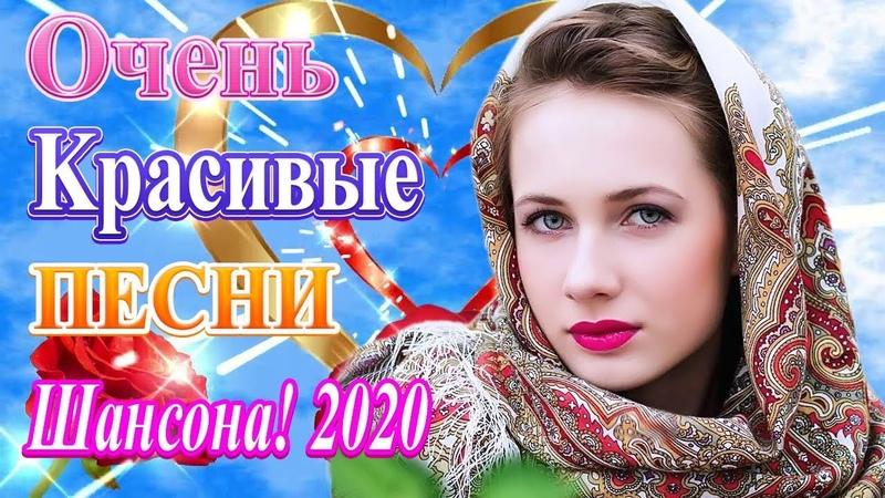 Вот Сборник Обалденные красивые песни для души💖Шансона 2020 Новинка- Сборник Топ песни Февраль 2020