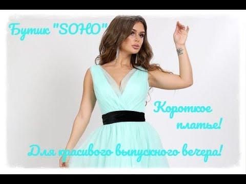 На вручения Оскара можно идти как Эмилия Кларк красиво в коротком платье Бутик Soho