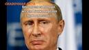 Вице премьер Польши назвал Путина лидером страны агрессора
