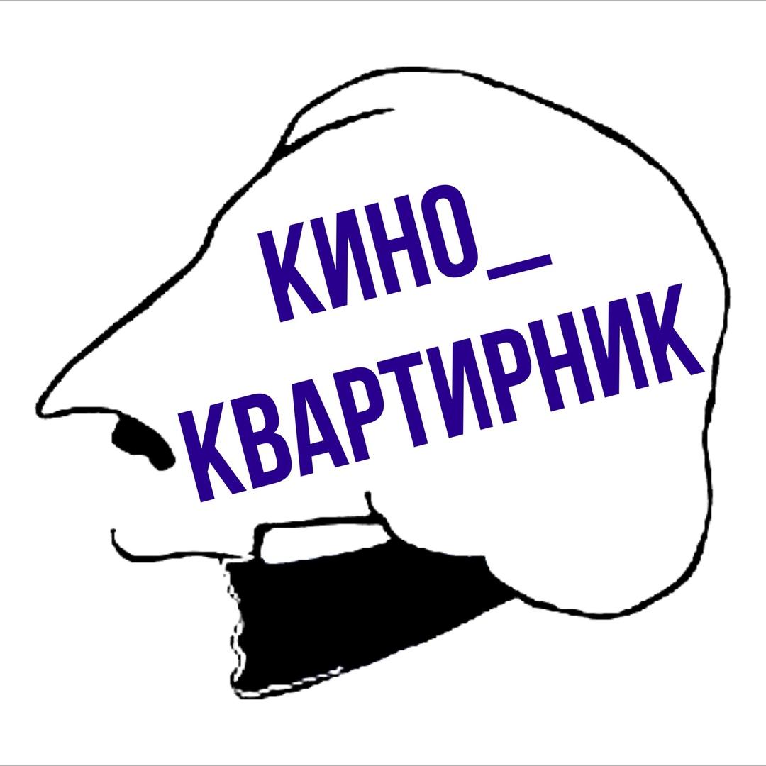 Афиша КИНО_КВАРТИРНИК у Гоголя / 24 октября