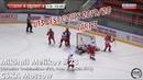 U13 Best Hockey Goals Part 3 Open Moscow Championship 2019 20 AAA 2007