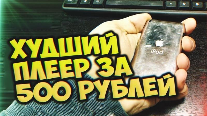 Худший Плеер за 500 рублей MusicWARE