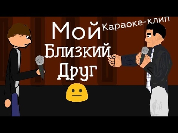 Мой близкий друг клип однажды в России рисуем мультфильм 2