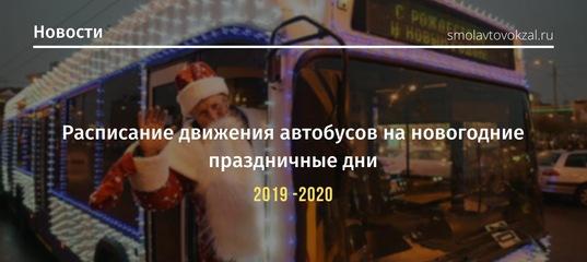 расписание автобусов смоленск брянск 2020