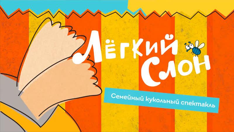 «Легкий слон» – детский картонный спектакль Светы Бень и театра «Картонка»
