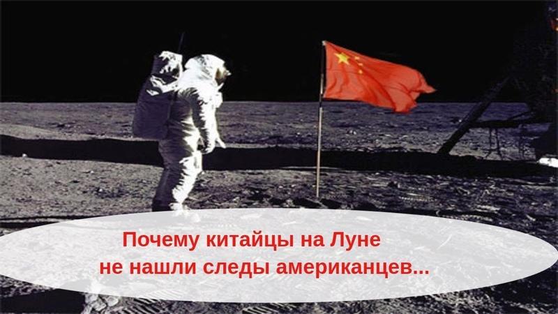 И все же почему китайцы на Луне не нашли следы американцев... Чань-Э 4