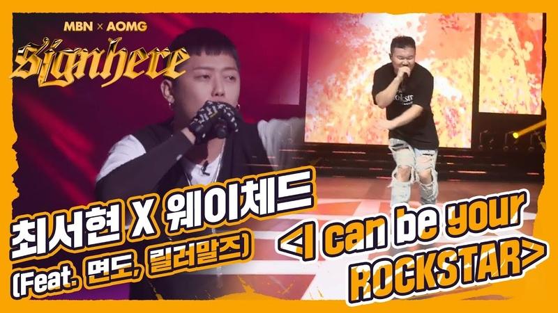 4R 최서현 'I can be your ROCKSTAR' Feat 면도 릴러말즈 Prod 웨이체드 귀염 깜찍 뽀짝 최서현과 면 460