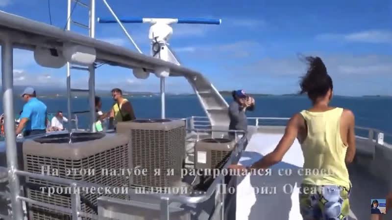 С ветерком на Кулебру - Карибы - Вит Следопыт