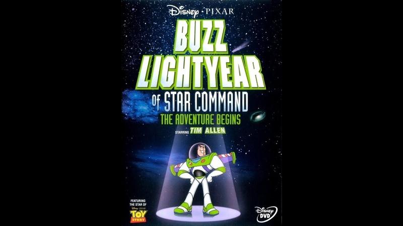 Базз Лайтер из звездной команды Приключения