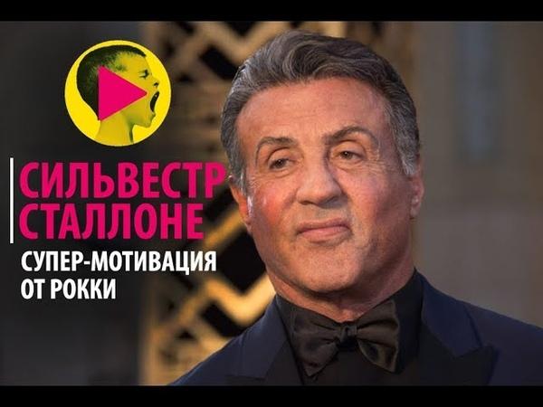Сильвестр Сталлоне - Супер-мотивация