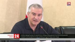 Оперативный штаб по вопросу распространения новой коронавирусной инфекции в РК ()
