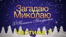 Шоу Загадаю Миколаю з Тетяною Піскаревою - частина 1