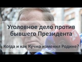 Уголовное дело против бывшего Президента. Когда и как Кучма изменил Родине?