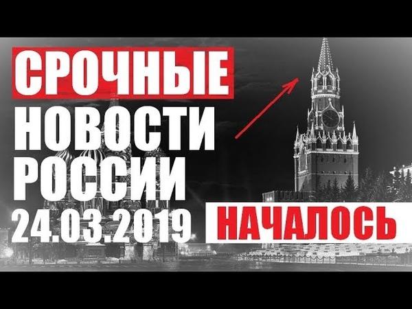 🔥 СРΌЧΉЫЕ Новости России ТАКОГО ПОВОРΌТА НИКТΌ НЕ ΌЖИДАΛ 24 03 2019