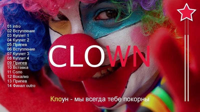 Клоун Весёлая детская песенка караоке автор Игорь Berg Петренко