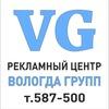 Vologda Group | Реклама Вологда