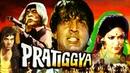 Pratigya 1975 Full Hindi Movie Dharmendra Hema Malini Ajit Satyendra Kapoor Johnny Walker