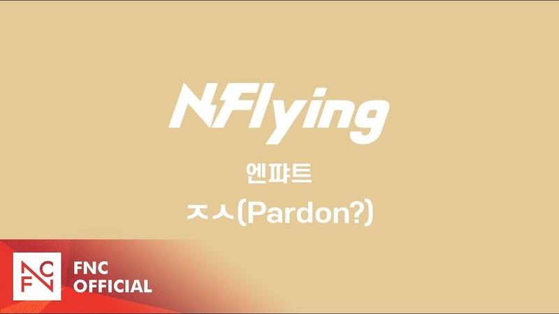 N.Flying 6TH MINI ALBUM [야호(夜好)] ㅈㅅ (Pardon?) 엔퍄트
