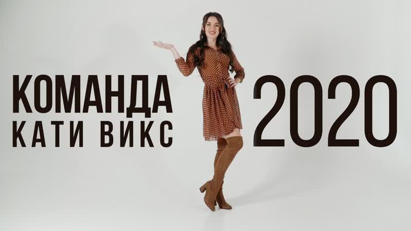 16 ДЕКАБРЯ НАБОР В КОМАНДУ КАТИ ВИКС 2020