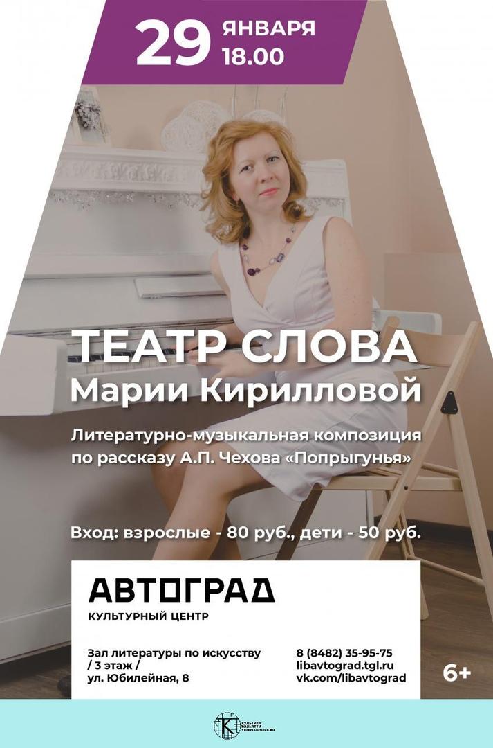 Театр слова Марии Кирилловой