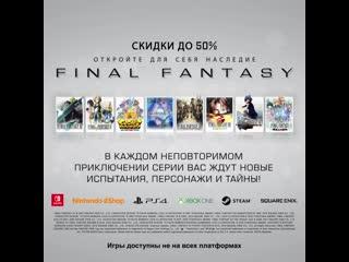 Откройте для себя легендарную серию final fantasy!