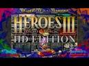 Heroes of Might and Magic 3/Возрождение Эрафии/ Герои 3/Кампания/Советы новичкам