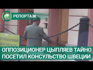 Оппозиционер Сергей Цыпляев замечен на тайной встрече в шведском консульстве. ФАН-ТВ