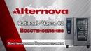 Полное восстановление пароконвектомата «Rational» Часть - 02. Завод Альтернова. Alternova.
