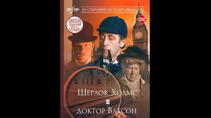 Приключения Шерлока Холмса и доктора Ватсона .Знакомство