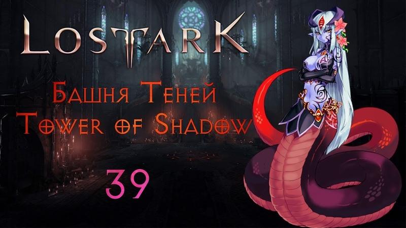 LOST ARK | Башня Теней | Tower of Shadow | 39 этаж | Страж Warlord | 313 GS
