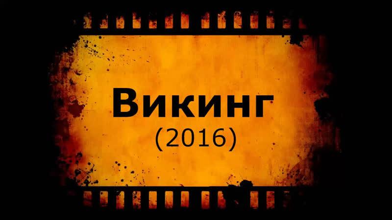 Кино АLive1706.[V|i|k|i|n\|g=16 MaximuM