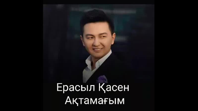 Ерасыл Қасен Ақтамағым mp4