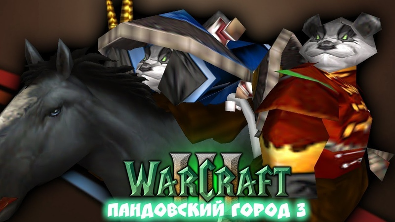 7 ТЫГЫДЫК НА ЛОШАДИ Подземелье Warcraft 3 Пандовский город 3 прохождение