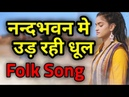 JANAMASHTAMI - NAND BHAWAN MEI UD RAHI DHOOL - नन्दभवन में उड़ रही धूल - FOLK SONG - Madhavas