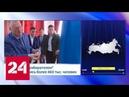 Жириновский надеется на чистое и честное молодое поколение Россия 24