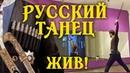 Русский танец🔥 Казачий боевой пляс. Русская мужская пляска. Крутка саблей. Русский народный танец.