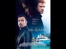 Va-банк смотреть кино онлайн