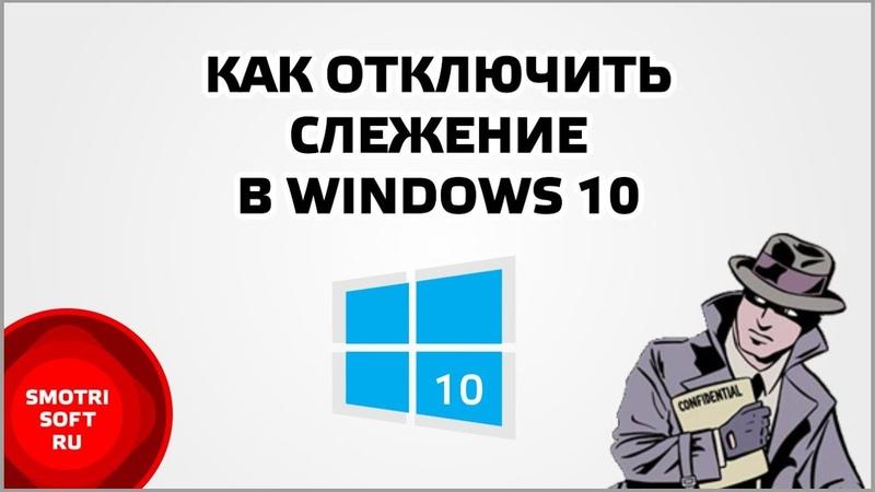 Как отключить слежение в Windows 10