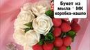 Как сделать мыльный букет из роз и клубники подробный МК по коробке кашпо с девятью гранями