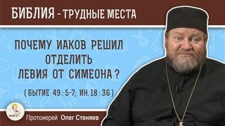 Почему  Иаков решил  отделить Левия от Симеона (Бытие 49:5-7)?  Протоиерей Олег Стеняев