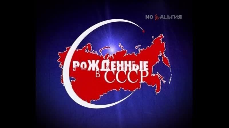 ☭☭☭ Рождённые в СССР - Екатерина Семёнова (02.03.2009) ☭☭☭